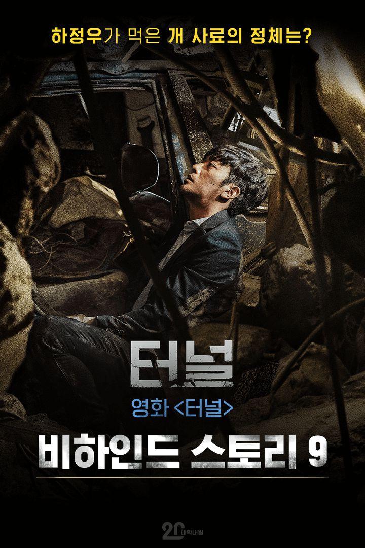 2016年夏に公開され大ヒットした韓国映画「トンネル」