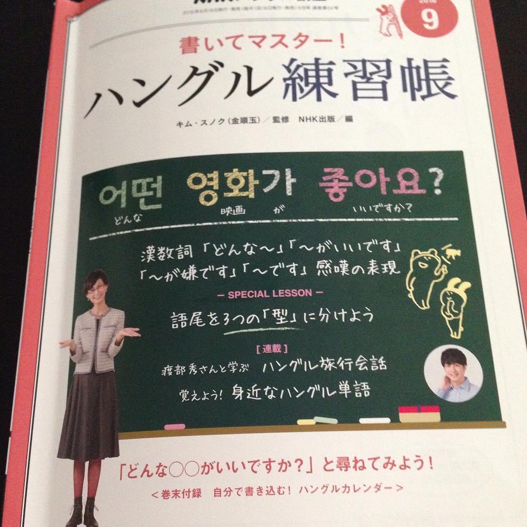 NHKのハングル練習帳を
