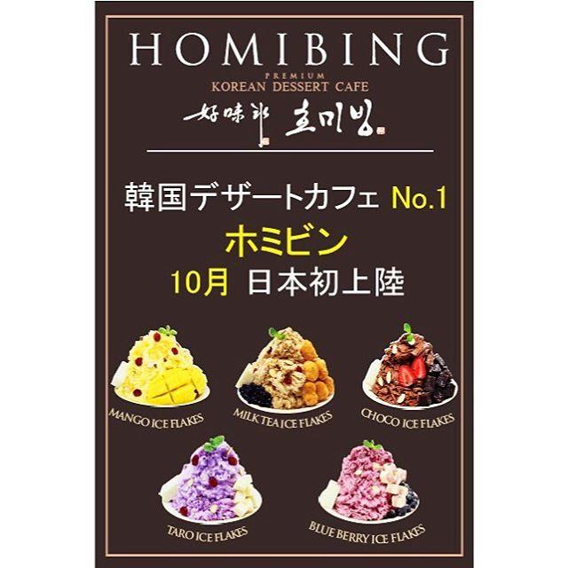 韓国で大人気のビンスが日本でも!