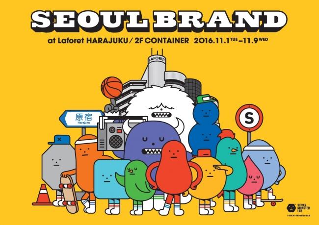 """SEOUL BRAND at Laforet HARAJUKU"""