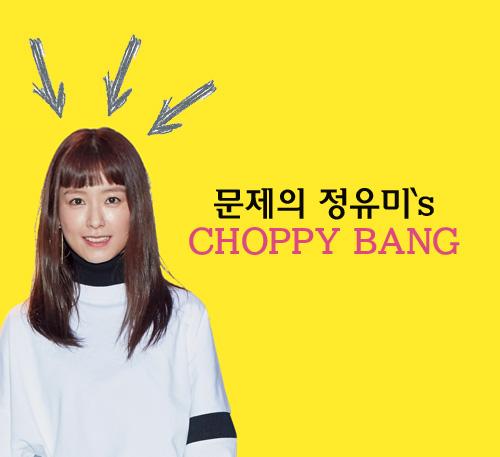 """韓国で大流行中の""""チョッピーバング""""♡"""