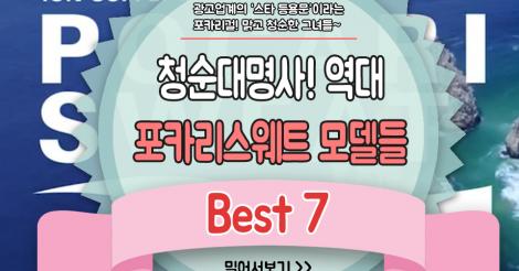 スターへの登竜門!韓国「ポカリスエット」歴代CMモデルが美女揃いだと話題♡ | 韓国情報サイト 모으다[モウダ]