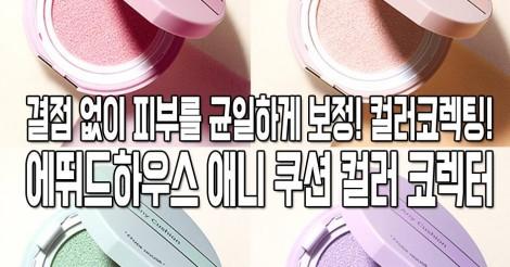 欠点の無い肌に!「ETUDE HOUSE」からエニークッションカラーコレクターが新登場☆ | 韓国情報サイト 모으다[モウダ]