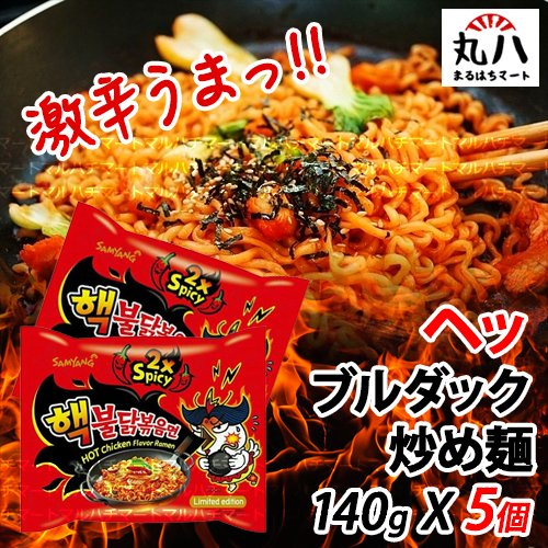 三養 ヘッブルダック炒め麺140g X 5個