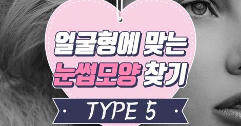 韓国の芸能人がお手本♪韓国女子の間で注目の「顔の形に合った眉毛の形」特集♡ | 韓国情報サイト 모으다[モウダ]