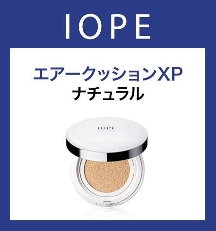 [IOPE / アイオペ] エアークッションXP