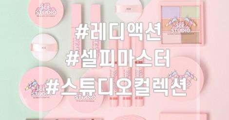 3CEから期待の新商品発売♡デザインも色味も全てが可愛過ぎる! | 韓国情報サイト 모으다[モウダ]