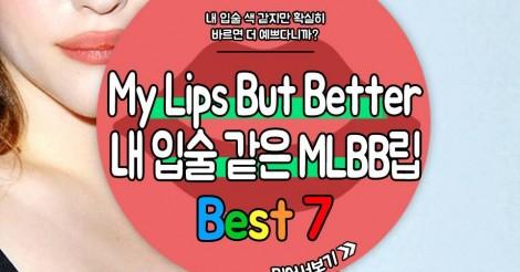 今話題の「MLBBリップ」って!?ナチュラルが可愛いリップアイテムをご紹介♡ | 韓国情報サイト 모으다[モウダ]