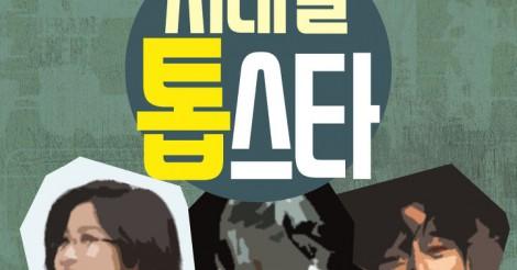 【1990年代編】年代別韓国の歴史的スター特集♡   韓国情報サイト 모으다[モウダ]