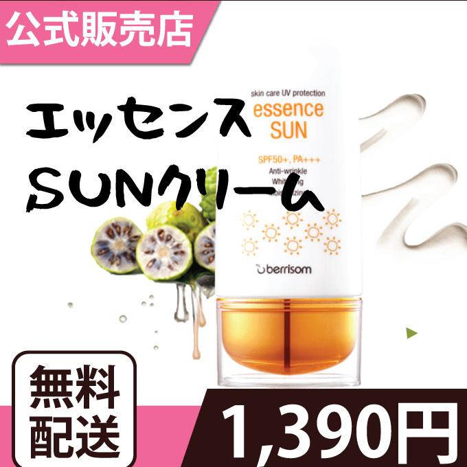 【ベリサム】essence sun / べリサム エッセンス sun 【サンクリーム】無添加/低刺激【スキンガーデン】