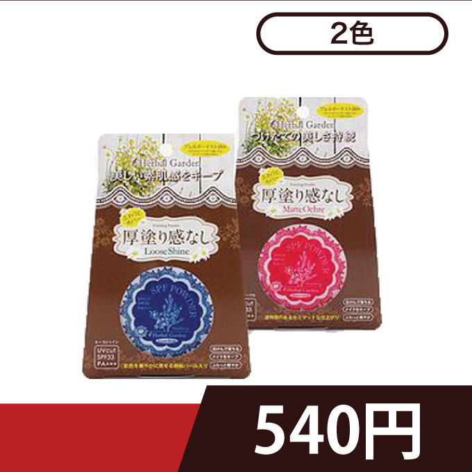 [Beauty Protector] Finishing Powder Herbal Garden Mineral Powder / フィニッシュスパウダーハーバルガーデンSPFパウダ