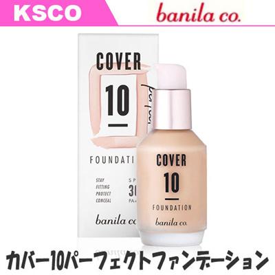 【Banilacoバニラコ】カバー10パーフェクトファンデーションSPF30