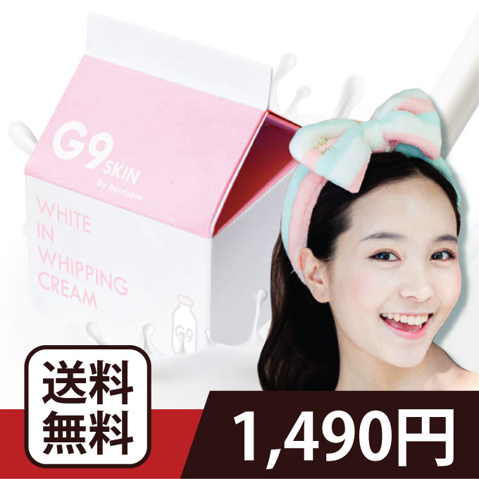 【G9SKIN】 牛乳クリーム/ウユクリーム