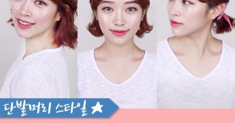 夏のタンバルヘアアレンジ♡簡単キュートな韓国風アレンジ法3つ♪ | 韓国情報サイト 모으다[モウダ]