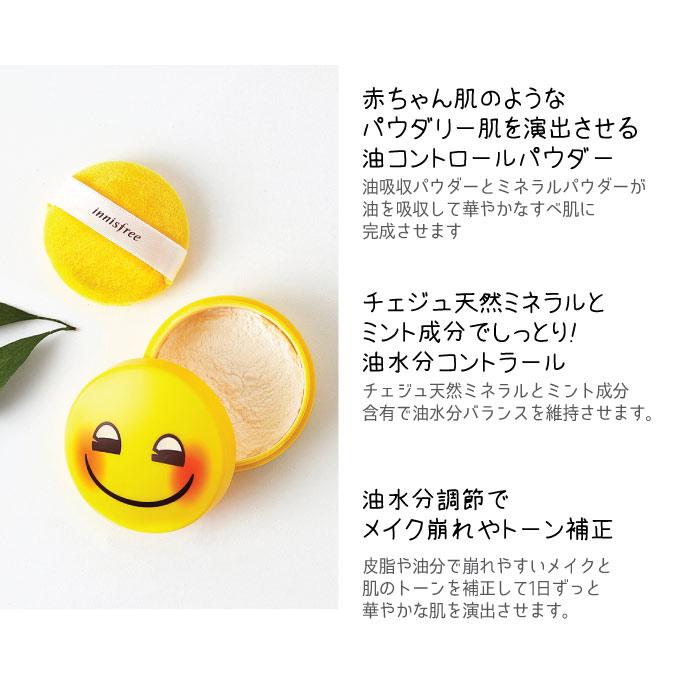 【イニスフリー 】ノーシバームエモジミネラルパウダー