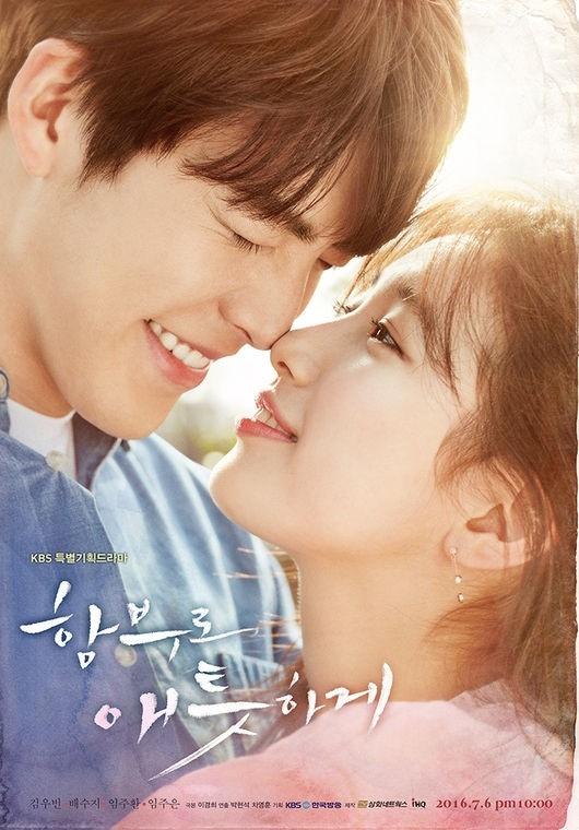 2016年 KBS2 「むやみに切なく」 - ノ・ウル役