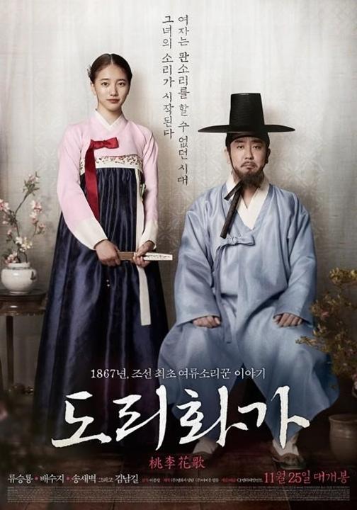 2015年 「花、香る歌」-チン・チェソン役