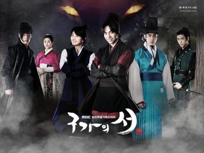 2013年 MBC 「九家の書〜千年に一度の恋〜」- タム・ヨウル役
