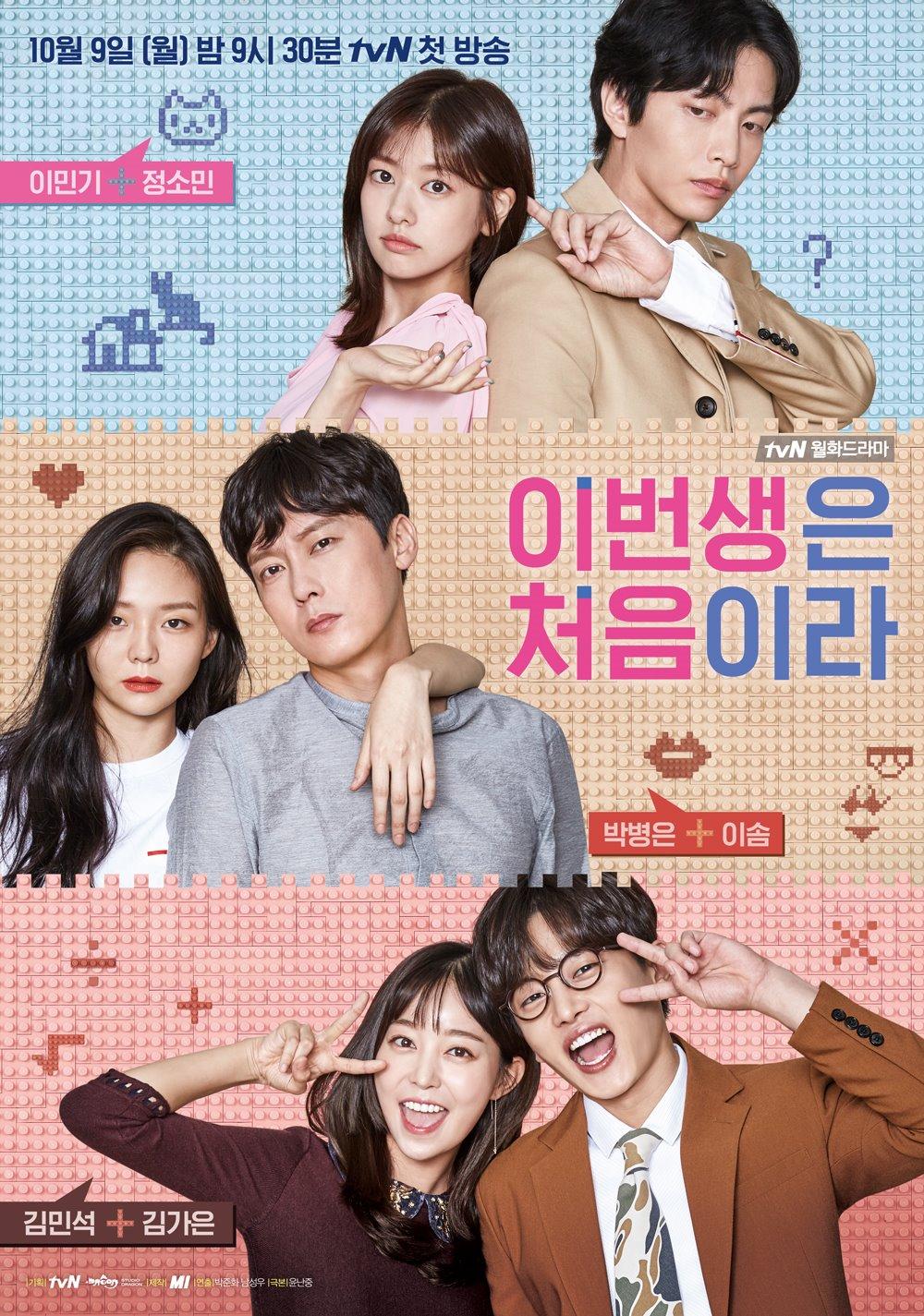 韓国ドラマ「この人生は初めてなので」