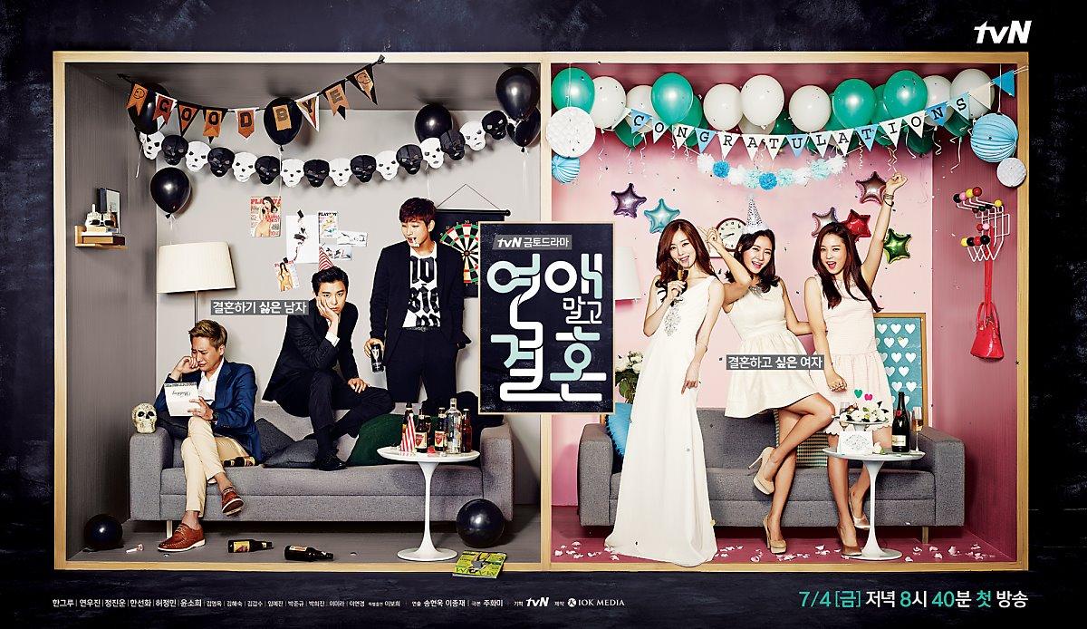 韓国ドラマ「恋愛じゃなくて結婚」