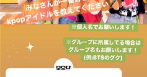 【男性編】今人気のK-POPアイドルとは!?モウダ読者に聞いた「一番好きな韓国アイドル」結果発表☆☆   韓国情報サイト 모으다[モウダ]